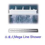 水濂式Mega Line Shower